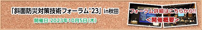 斜面防災対策技術フォーラム'21 オンライン 開催概要