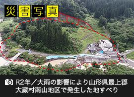 災害写真 - H28年/熊本地震による斜面崩壊