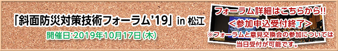 斜面防災対策技術フォーラム'18 in松江