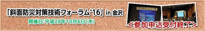 斜面防災対策技術フォーラム'16 金沢