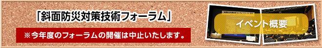 斜面防災対策技術フォーラム'20 in名古屋 イベント概要