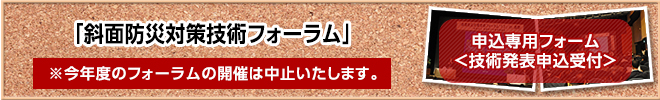 斜面防災対策技術フォーラム'20 in名古屋 申込専用フォーム