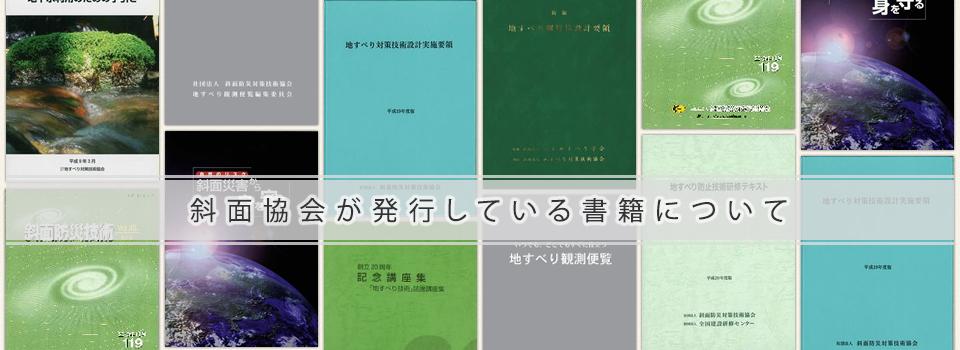 斜面協会が発行している書籍について