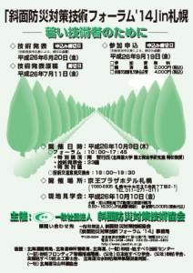 forum14_sapporo_poster